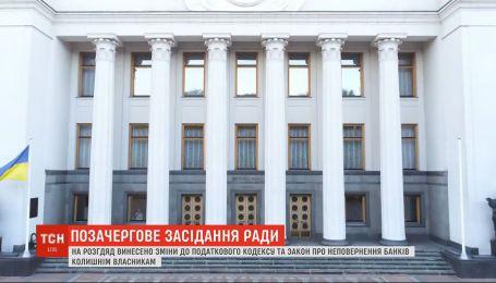 Верховная Рада собралась на внеочередное заседание