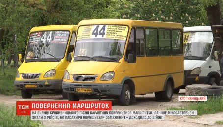 Вернулись на дороги: как в Кропивницкому возобновили курсирование маршруток