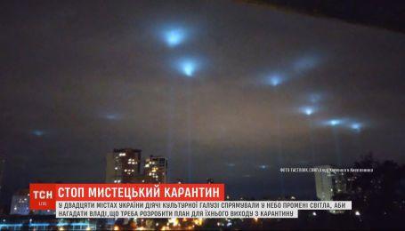 Лучи надежды: в Киеве состоялась акция протеста украинских деятелей культуры
