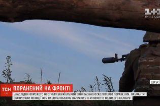 Внаслідок ворожого обстрілу український воїн зазнав осколкового поранення