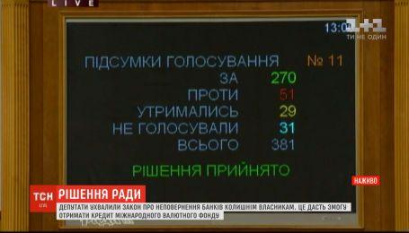 Верховная Рада приняла закон о невозвращении банков бывшим владельцам