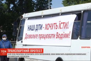 Маршрутники у Вінницькій області вимагали відновлення міжміських та пасажирських перевезень