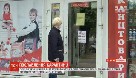 Дозволили відвідувати салони краси, парки та стоматології: у Чернівцях послабили карантин
