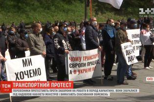 Под стенами Кабмина протестуют перевозчики против запрета на работу в период карантина