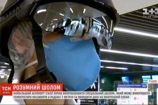 Розумний шолом проти COVID-19: аеропорт в Італії почав випробовувати технологічну новинку