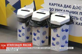 У Києві почали встановлювати спеціальні смітники для використаних масок та рукавичок