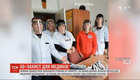 Киевлянин создал ЗD-принтер, на котором печатает защитные экраны для медиков