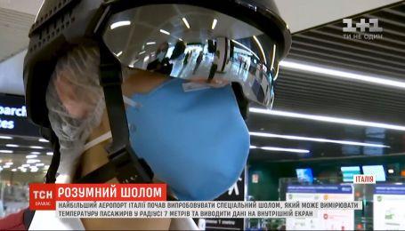 Умный шлем против COVID-19: аэропорт в Италии начал испытывать технологическую новинку