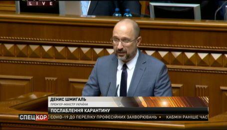 Поки щеплення від коронавірусу не буде, українці житимуть з обмеженнями – Шмигаль