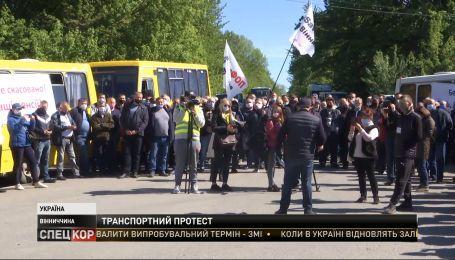 В Виннице и Киеве водители вышли на протест с требованием разрешить перевозку по Украине и за границу