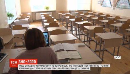 Карантинна школа: навчальний рік закінчиться за планом, а вступникам назвали дати ЗНО