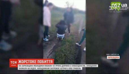 В Харьковской области молодые избили девушку с инвалидностью и сняли это на видео