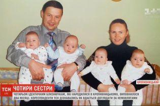 Як мама чотирьох двомісячних близнючок доглядає за малятами