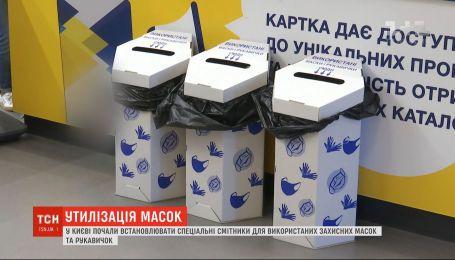 Правильна утилізація: у Києві для використаних масок та рукавичок встановили спеціальні смітники