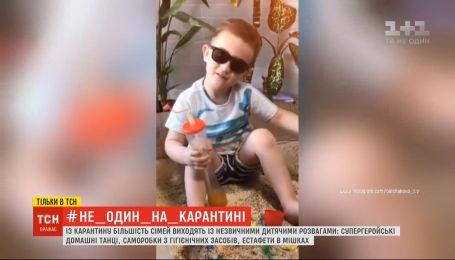 Украинские родители придумывают новые детские развлечения на карантине