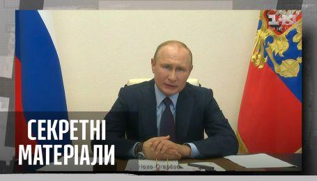 Коронавірус підкорив Кремль – Секретні матеріали