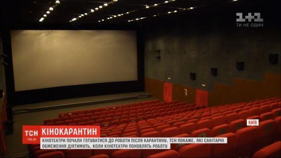 Кінотеатри готуються до відкриття: що зміниться в їхній роботі
