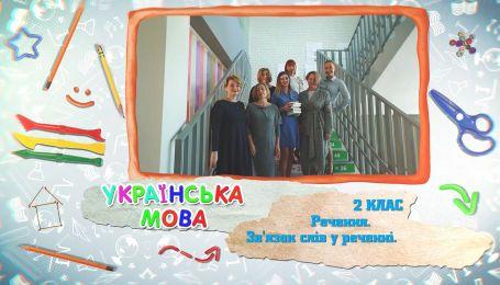 2 клас. Українська мова. Речення. Зв'язок слів у реченні. 6 тиждень, чт