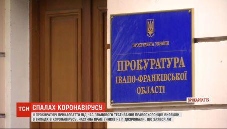 В прокуратуре на Прикарпатье обнаружили 4 больных вирусом правоохранителей