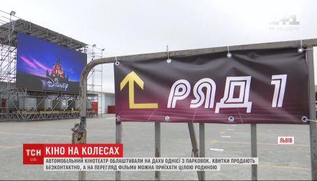 У Львові облаштували кінотеатр на даху однієї з парковок