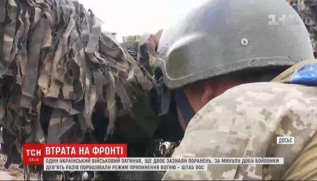 Один украинский военный погиб, еще двое получили ранения - штаб ООС