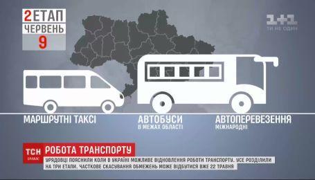 Работа транспорта: когда возобновят движение поездов и маршруток