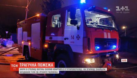 У Києві пожежа у п'ятиповерхівці забрала життя 38-річного чоловіка