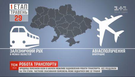 Чиновники объяснили, когда в Украине возможно восстановление работы транспорта