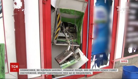 У Харкові поліція розшукує зловмисників, які підірвали банкомат