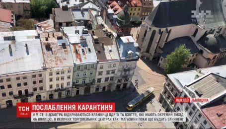 Во Львове разрешили работу магазинам с одеждой и обувью