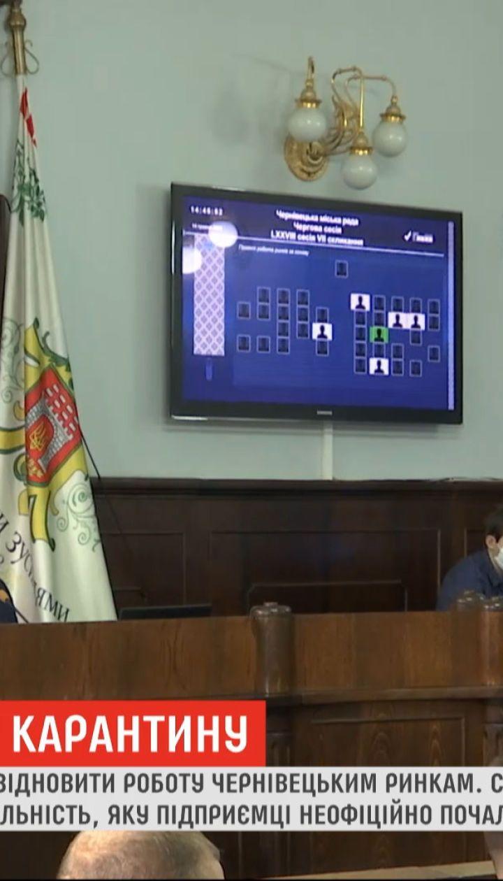 Городской совет разрешил возобновить работу черновицким рынкам