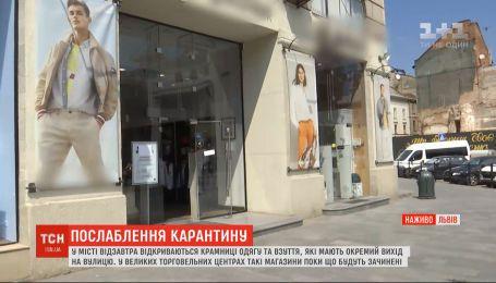 У Львові дозволили роботу крамницям з одягом і взуттям, які мають окремий вихід на вулицю