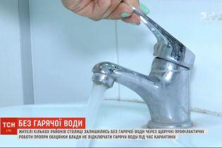 Карантинить без горячей воды: сразу в нескольких районах Киева началось тестирование теплосетей