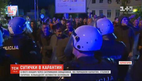 У Чорногорії через затримання священників, які порушили карантин, сталися сутички