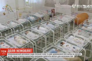 Украина поможет родителям вывезти детей, рожденных суррогатными матерями