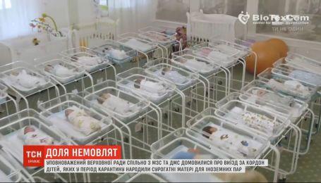 Україна допоможе батькам вивезти дітей, народжених сурогатними матерями