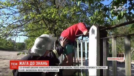 13-річний школяр намагався потрапити до школи, поліз через паркан і застряг у ньому