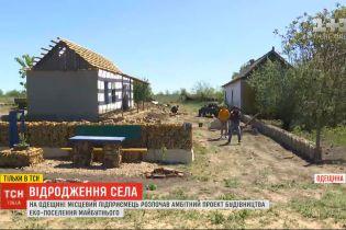 В Одеській області підприємець розпочав амбітний проєкт будівництва екопоселення майбутнього