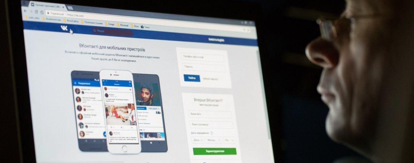 Зеленский подписал указ о продлении запрета российских соцсетей в Украине