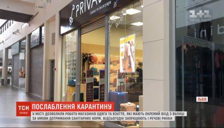 На шопинг в магазин: во Львове разрешили работу магазинов одежды и обуви, которые имеют выход на улицу