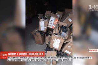 В Николаеве полицейские майнили биткоины на компьютерах, которые ранее конфисковали