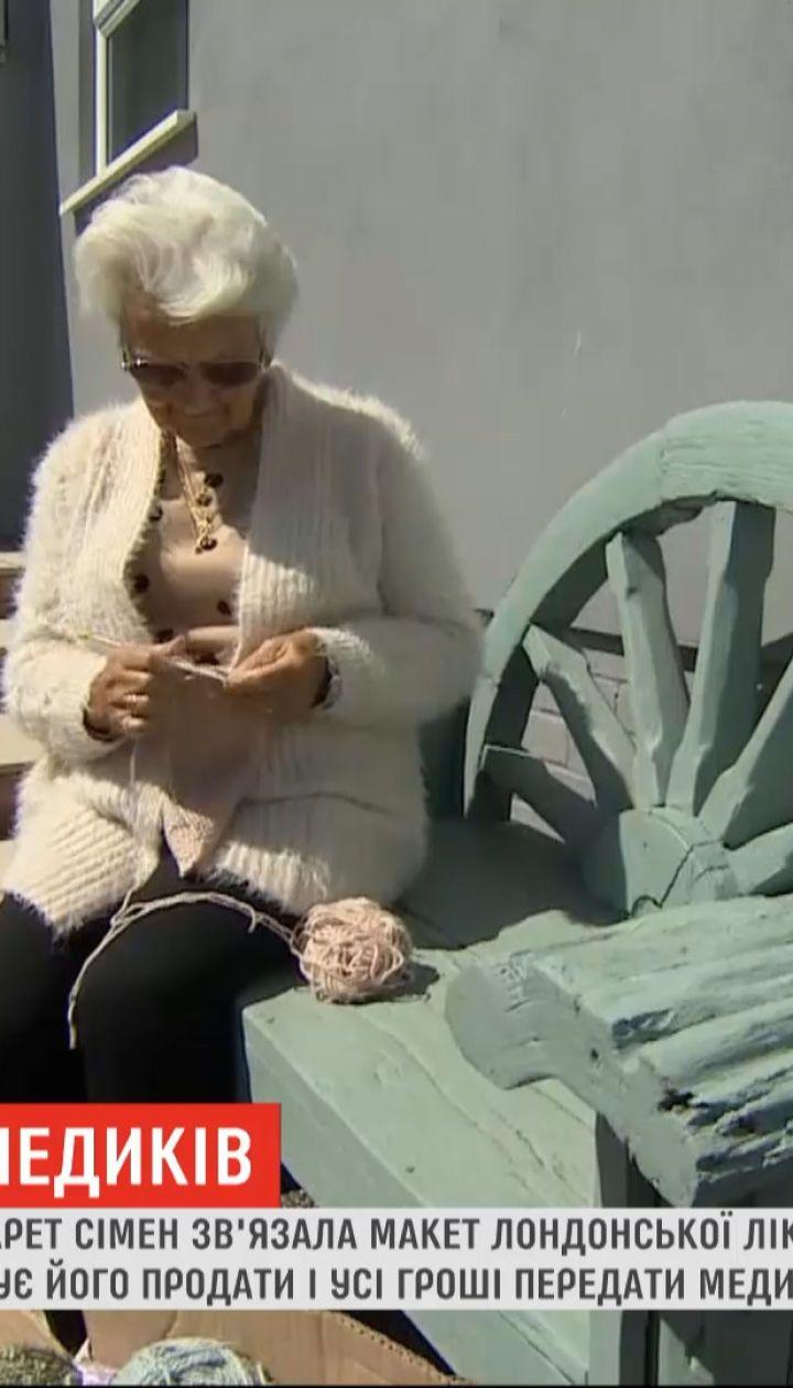 91-річна британка зв'язала на спицях макет лондонської лікарні, де лікують хворих з COVID-19