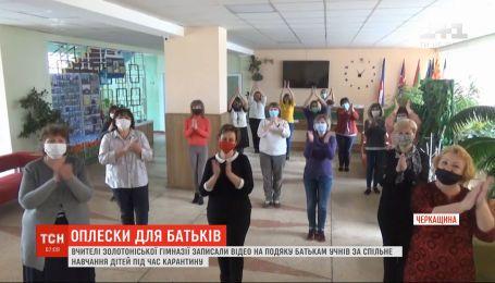 Учителя из Черкасской области выложили в Сеть видеоблагодарность родителям своих учеников
