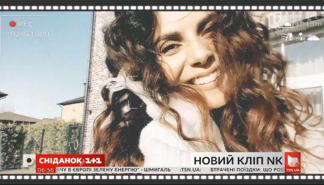 """NK представила новый клип на песню """"Воспоминания"""""""