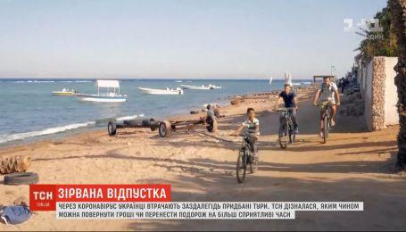 Утраченные поездки: что делать украинцам, которые приобрели туры на отдых до карантина