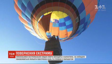 Екстремали виходять з карантину: як поновлюють польоти повітряних куль та стрибки з парашутом