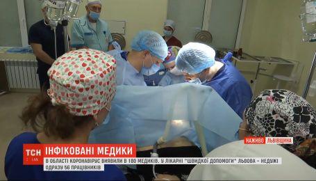 Вспышка коронавируса в львовской больнице: как себя чувствуют инфицированные медики
