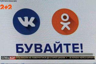 Санкції проти російських онлайн-ресурсів подовжено: як змінилося ставлення до них за три роки