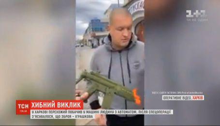 Игрушечное оружие: в Харькове прохожий сообщил полиции, что люди в машине держат автомат