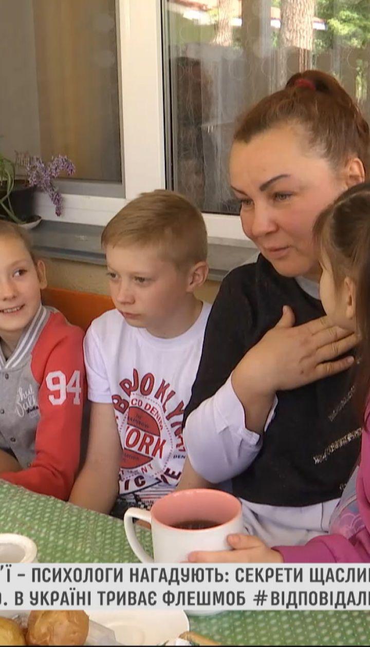 Международный день семьи: ТСН узнавала, как воспитать счастливого ребенка